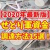 【2020年最新版】せどり(転売)の軍資金の作り方(調達方法)15選!
