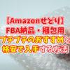 【Amazonせどり】FBA納品・梱包用プチプチのおすすめと格安で入手する方法