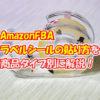AmazonFBAラベルシールの貼り方を商品タイプ別に解説!