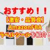 【激安・品質良】おすすめのAmazonFBAラベルシールを紹介!