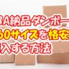 FBA納品用ダンボールの160サイズを格安で購入する方法【Amazonせどり】