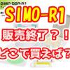 『SIMO-R1(ディスク研磨機)』が販売終了。代わりに買える販売サイトは?