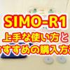 SIMO-R1(ディスク修復機)の上手な使い方とおすすめの購入方法