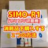 『SIMO-R1(ディスク研磨機)』の消耗品を購入する2つの方法