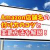 【Amazonせどり】出品店舗名(ショップ名)の付け方の事例と変更方法を解説!【アマゾン】
