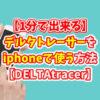 【1分で出来る】デルタトレーサー(アプリ)をiphoneで使う方法【DELTAtracer】