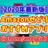 【2020年最新版】Amazonせどりにおすすめの無料アプリ10選!【iphone/android】