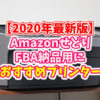 Amazonせどり・FBA納品用におすすめのプリンターを紹介!【2020年最新版】