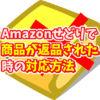AmazonせどりでFBA商品が返品されたときの対応方法を解説!